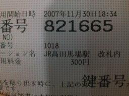 20071130183652