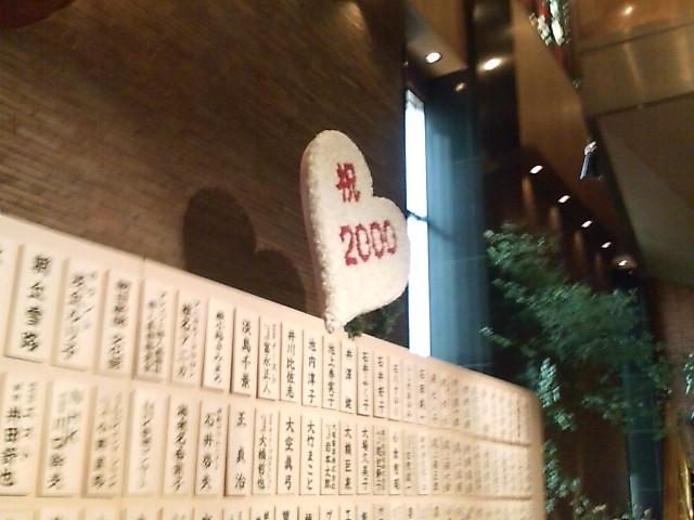 「放浪記」2000<br />  回記念公演